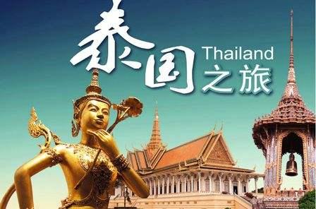 曼谷、芭堤雅、沙美岛豪华7晚8日游