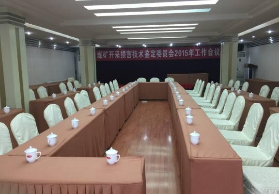 中国煤炭学会煤矿开采损害技术鉴定委员会2015年工作会议