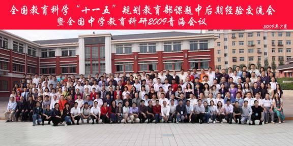 2009年7月教育部会议