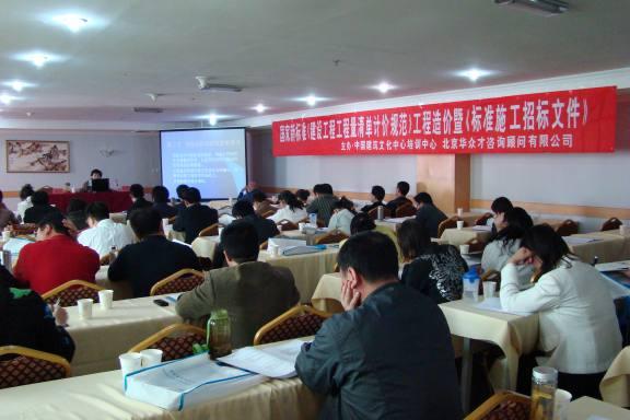 2009年5月建设工程培训会议